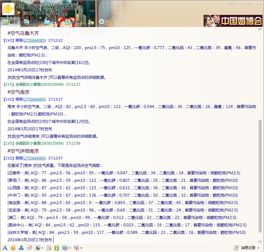 QQ群查询空气质量