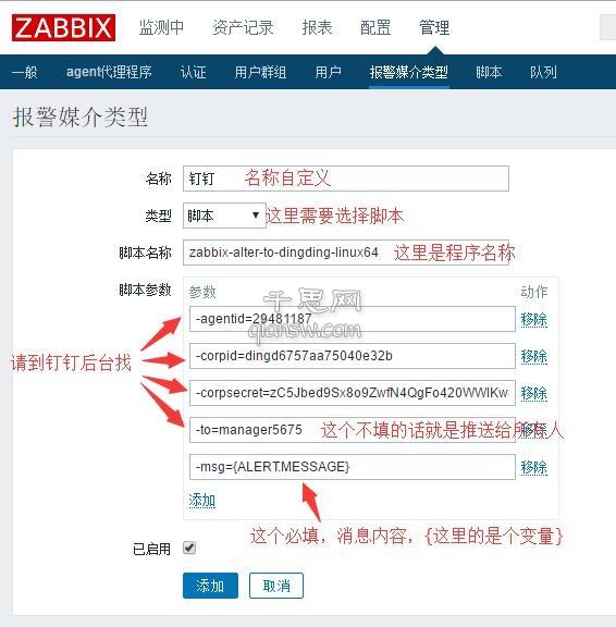 zabbix-alter-media-details