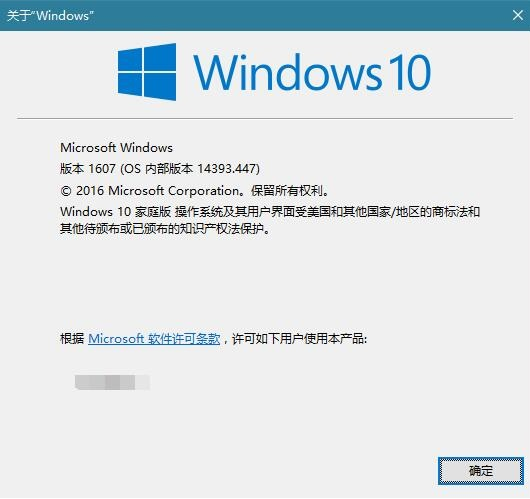 备份 Windows 10 的激活信息
